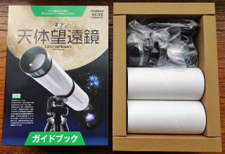 天体 望遠鏡 ウルトラ ムーン